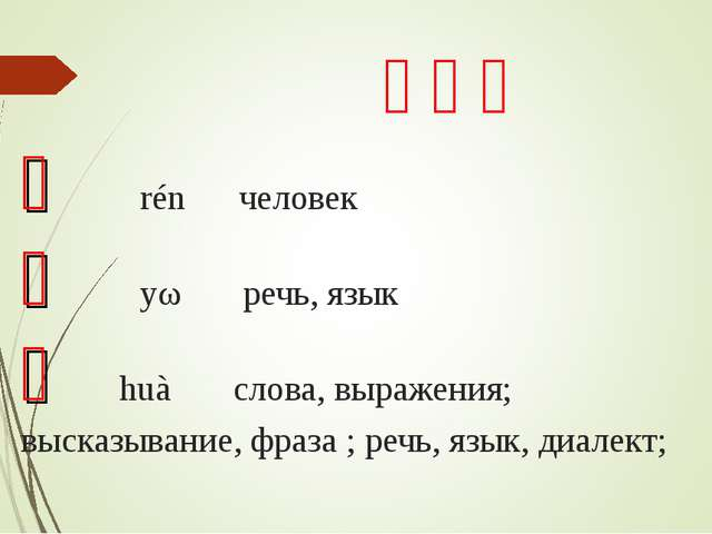 生词: 人 rén человек 语 yǔ речь, язык 话 huà слова, выражения; высказывание...