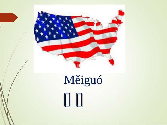 Měiguó 美国