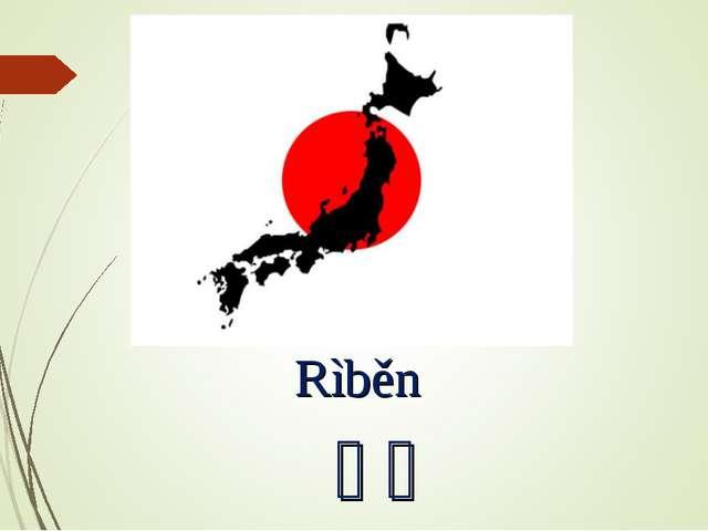Rìběn 日本