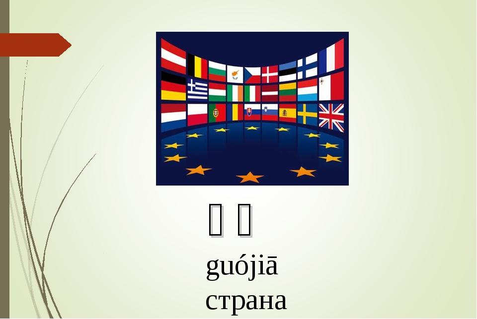 国家 guójiā страна