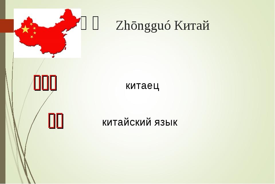 中国 Zhōngguó Китай 中国人 китаец 汉语 китайский язык