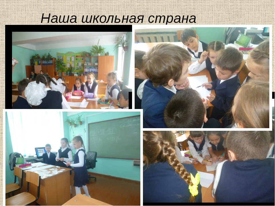 Наша школьная страна