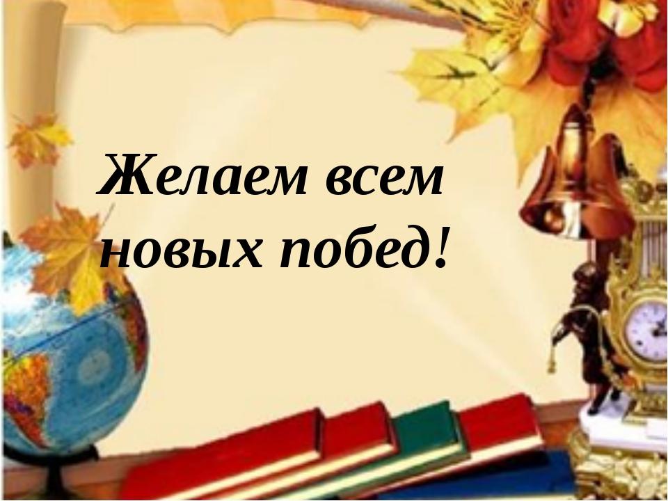 Желаем всем новых побед!