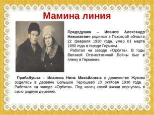 Прабабушка – Иванова Нина Михайловна в девичестве Жукова родилась в деревне