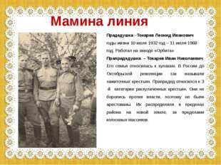 Прадедушка –Токарев Леонид Иванович годы жизни 10 июля 1932 год – 11 июля 196