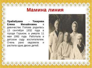 Прабабушка - Токарева Елена Михайловна в девичестве Попова родилась 13 сентя