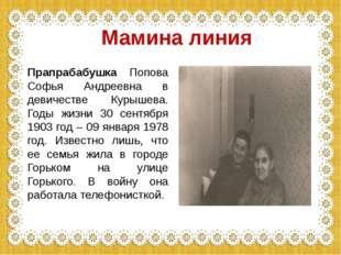 Мамина линия Прапрабабушка Попова Софья Андреевна в девичестве Курышева. Годы