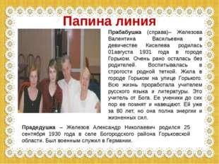 Прабабушка (справа)– Железова Валентина Васильевна в девичестве Киселева роди