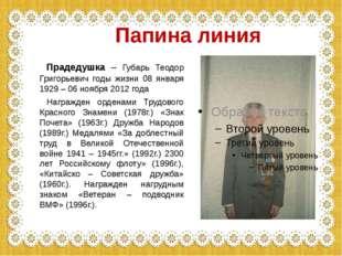 Папина линия Прадедушка – Губарь Теодор Григорьевич годы жизни 08 января 1929