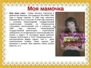 Моя мамочка Мою маму зовут Губарь Наталья Сергеевна в девичестве Иванова. Она