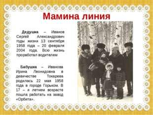 Мамина линия Дедушка – Иванов Сергей Александрович годы жизни 13 сентября 19
