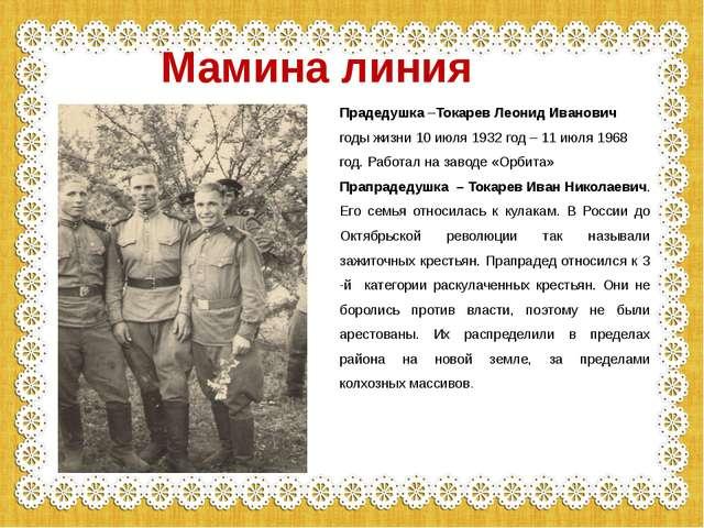 Прадедушка –Токарев Леонид Иванович годы жизни 10 июля 1932 год – 11 июля 196...
