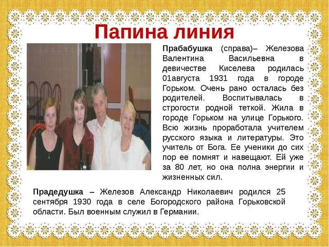 Прабабушка (справа)– Железова Валентина Васильевна в девичестве Киселева роди...