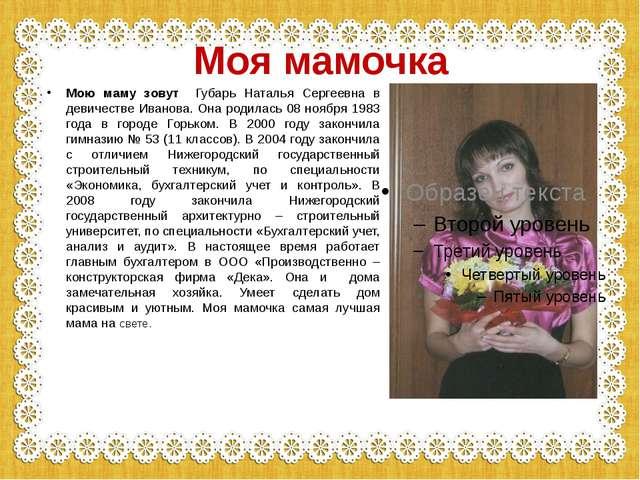 Моя мамочка Мою маму зовут Губарь Наталья Сергеевна в девичестве Иванова. Она...