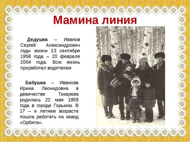 Мамина линия Дедушка – Иванов Сергей Александрович годы жизни 13 сентября 19...