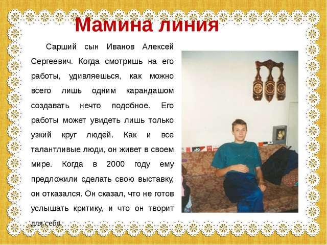Сарший сын Иванов Алексей Сергеевич. Когда смотришь на его работы, удивляешь...