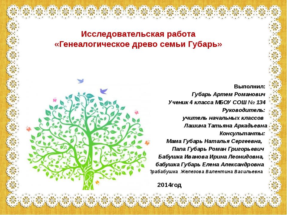 Исследовательская работа «Генеалогическое древо семьи Губарь» Выполнил: Губа...