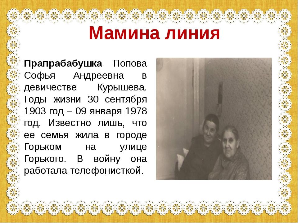 Мамина линия Прапрабабушка Попова Софья Андреевна в девичестве Курышева. Годы...