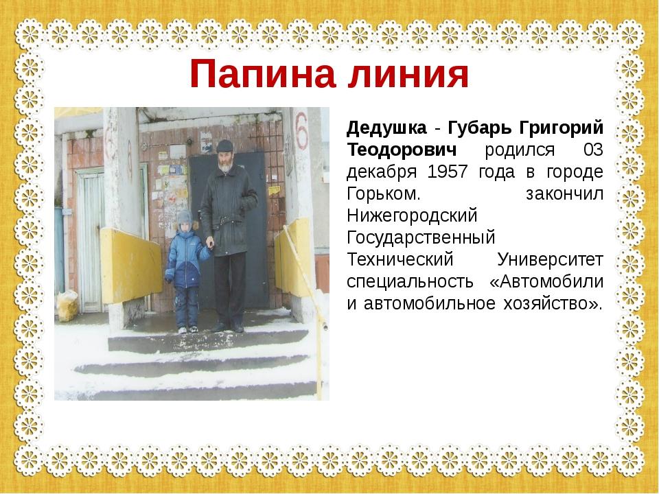 Дедушка - Губарь Григорий Теодорович родился 03 декабря 1957 года в городе Го...