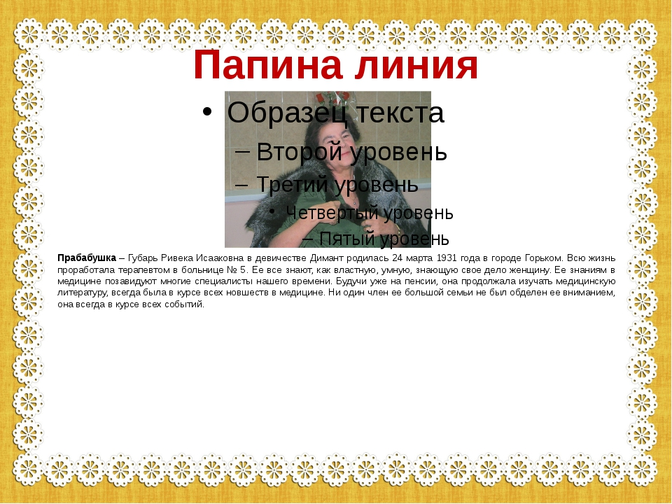 Папина линия Прабабушка – Губарь Ривека Исааковна в девичестве Димант родилас...