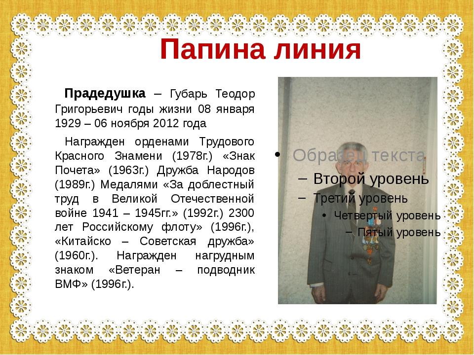 Папина линия Прадедушка – Губарь Теодор Григорьевич годы жизни 08 января 1929...