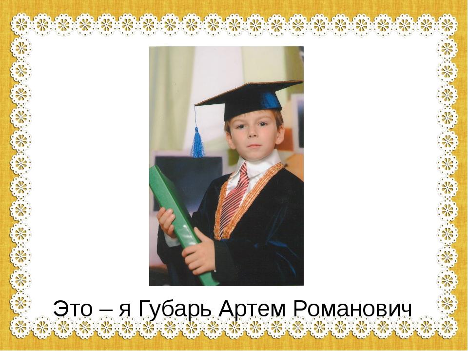 Это – я Губарь Артем Романович
