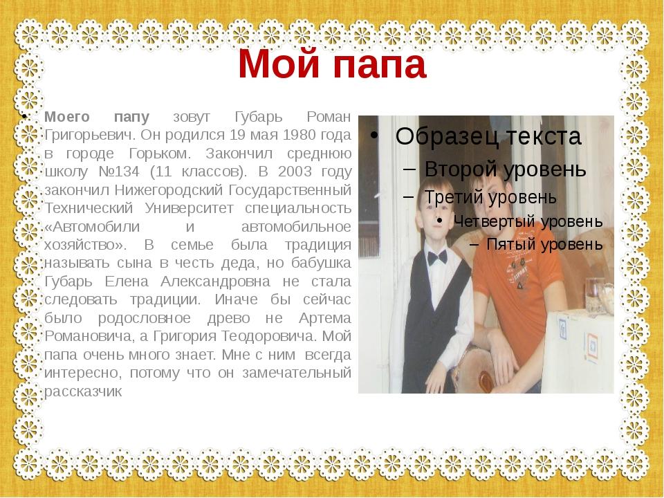 Мой папа Моего папу зовут Губарь Роман Григорьевич. Он родился 19 мая 1980 го...