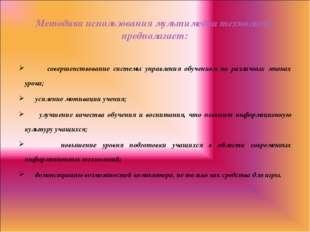 Методика использования мультимедиа технологий предполагает: совершенствование