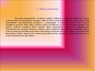 1. Математика. На уроках математики с помощью слайдов, созданных в программе