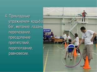 4. Прикладные упражнения- ходьба, бег, метание, лазанье, перелезание, преодол