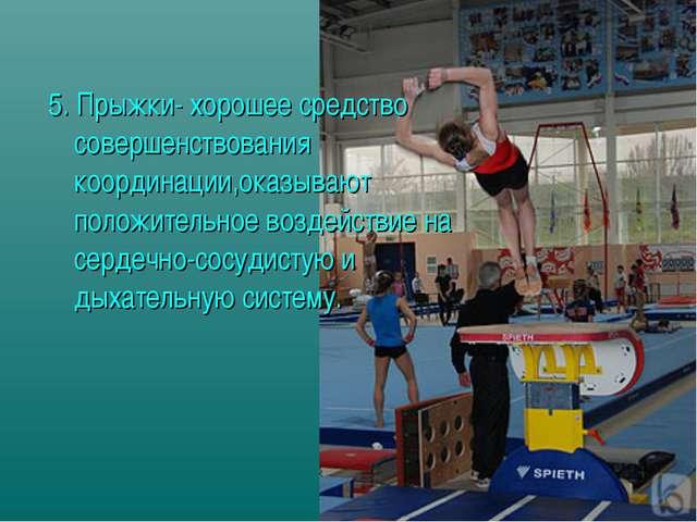 5. Прыжки- хорошее средство совершенствования координации,оказывают положител...