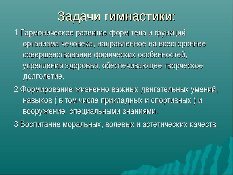 Задачи гимнастики: 1 Гармоническое развитие форм тела и функций организма чел...