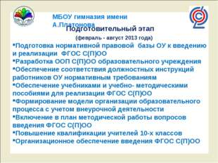 МБОУ гимназия имени А.Платонова Подготовительный этап (февраль - август 2013