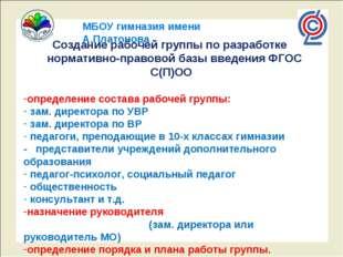 МБОУ гимназия имени А.Платонова Создание рабочей группы по разработке нормати