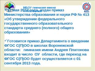 МБОУ гимназия имени А.Платонова  17 мая 2012 года, издан приказ Министерства