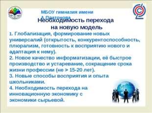 МБОУ гимназия имени А.Платонова Необходимость перехода на новую модель 1. Гло