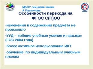 МБОУ гимназия имени А.Платонова Особенности перехода на ФГОС С(П)ОО изменения