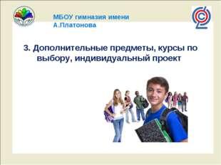 МБОУ гимназия имени А.Платонова 3. Дополнительные предметы, курсы по выбору,