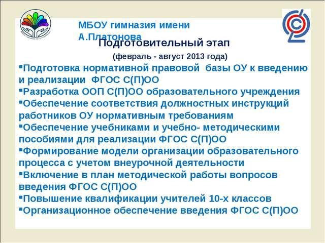 МБОУ гимназия имени А.Платонова Подготовительный этап (февраль - август 2013...