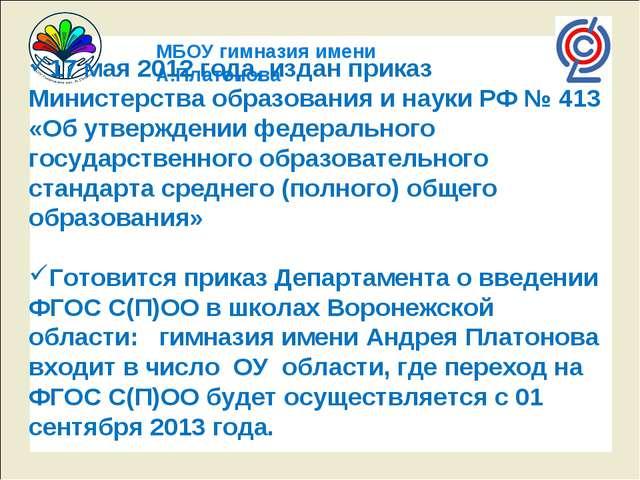 МБОУ гимназия имени А.Платонова  17 мая 2012 года, издан приказ Министерства...