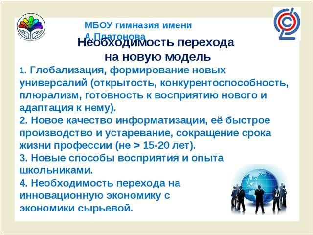 МБОУ гимназия имени А.Платонова Необходимость перехода на новую модель 1. Гло...