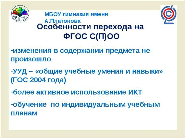 МБОУ гимназия имени А.Платонова Особенности перехода на ФГОС С(П)ОО изменения...
