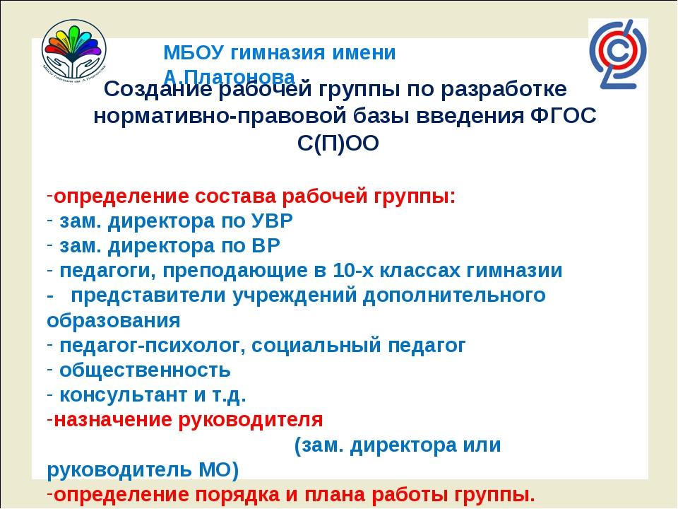 МБОУ гимназия имени А.Платонова Создание рабочей группы по разработке нормати...