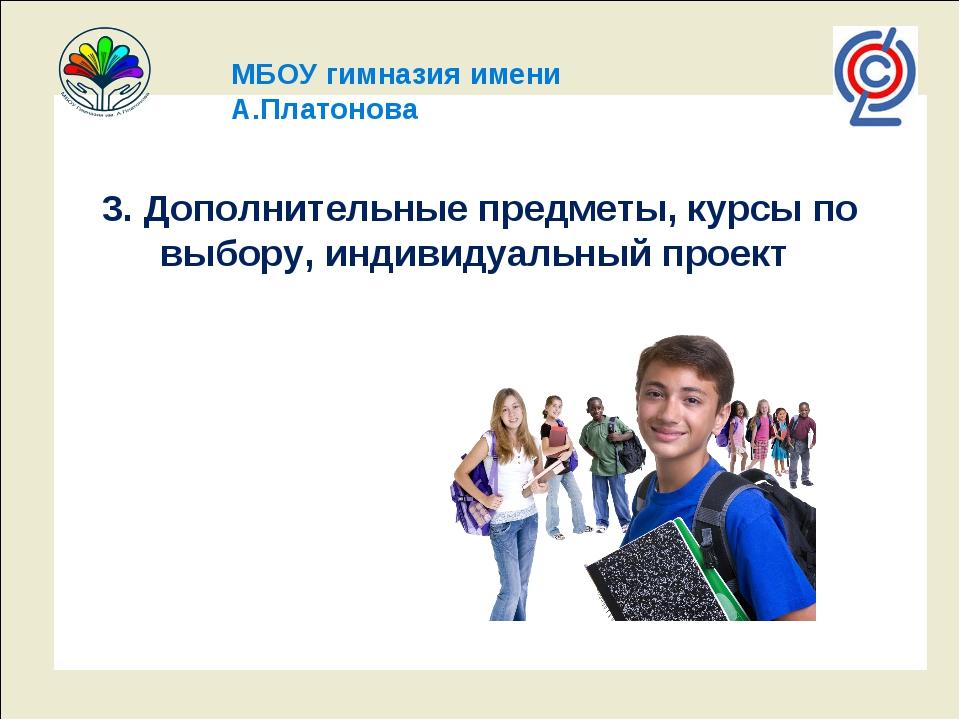МБОУ гимназия имени А.Платонова 3. Дополнительные предметы, курсы по выбору,...