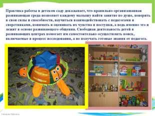 Практика работы в детском саду доказывает, что правильно организованная разви