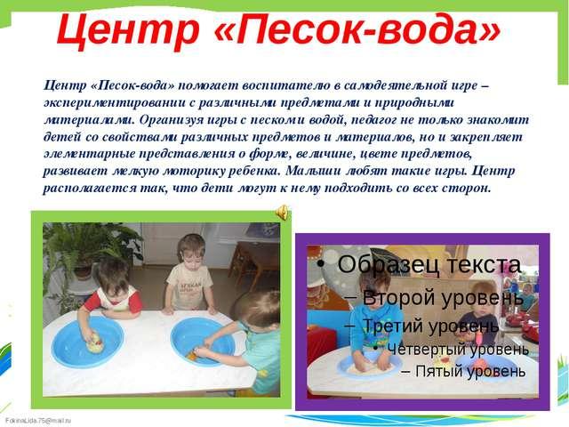 Центр «Песок-вода» Центр «Песок-вода» помогает воспитателю в самодеятельной и...