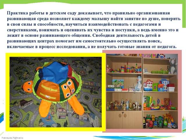 Практика работы в детском саду доказывает, что правильно организованная разви...