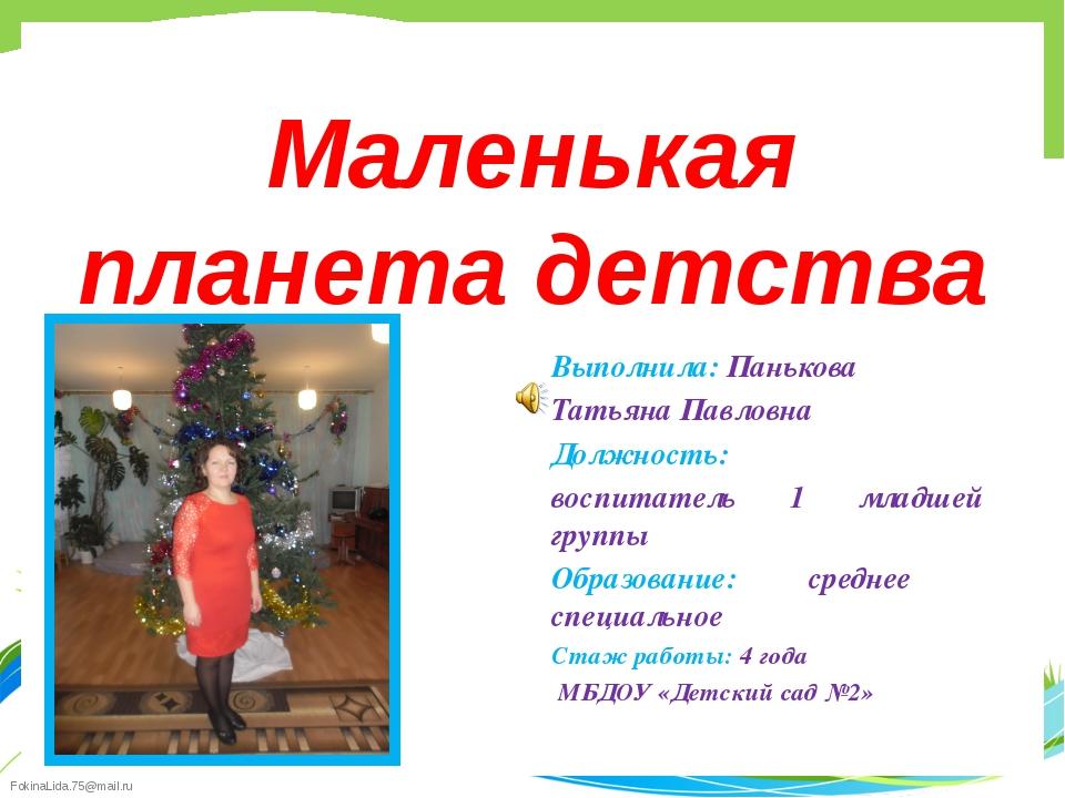 Маленькая планета детства Выполнила: Панькова Татьяна Павловна Должность: вос...