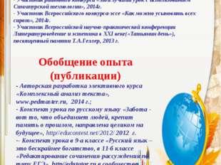 Участие в профессиональных конкурсах - Победитель гранта «Наш лучший учитель»