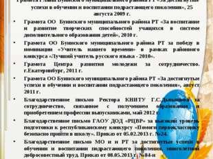 Награды Грамота Главы Буинского муниципального района РТ «За достигнутые успе